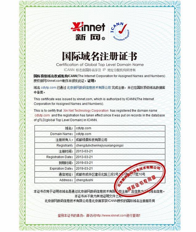 成都绿晨科技域名注册证书